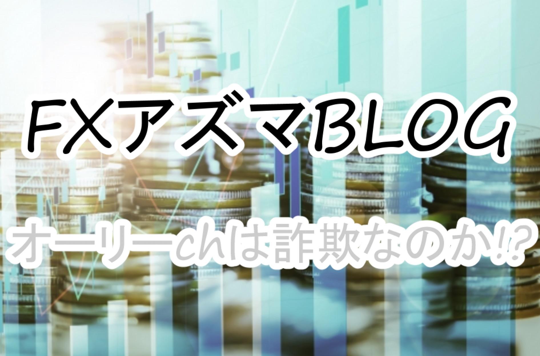 FX・アズマブログ